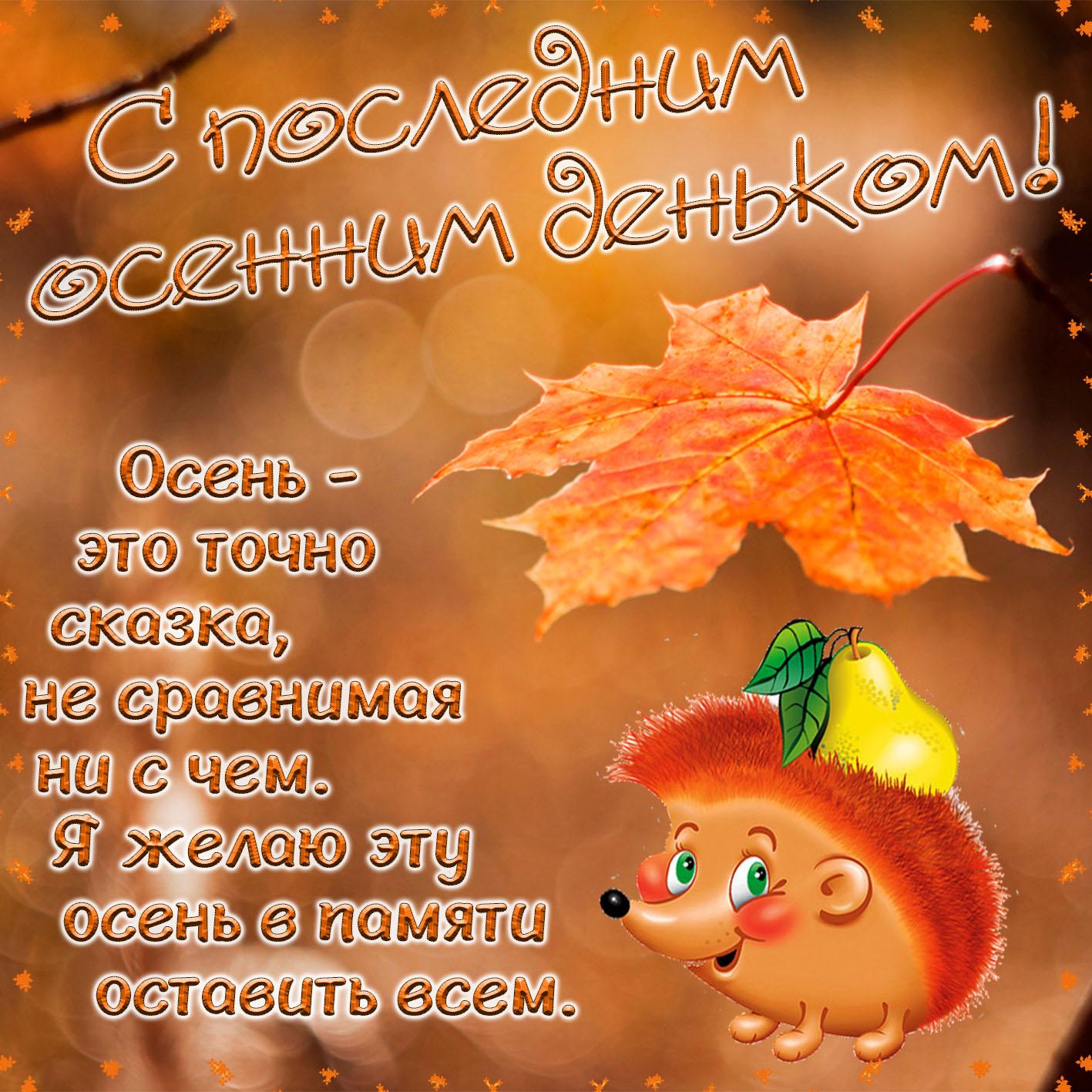 Картинки для раскрашивания осень деревья цвет