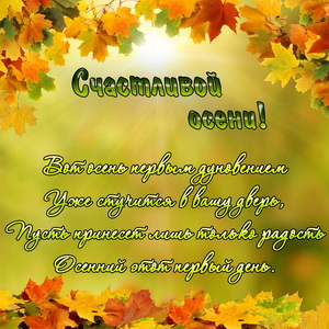 Пожелание счастливой осени в стихах