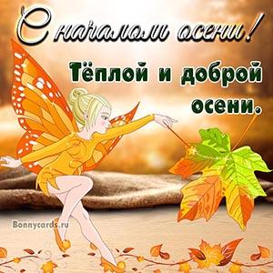 Милая картинка с началом осени с феей и пожеланием