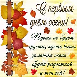 Доброе пожелание на первый день осени с листиками
