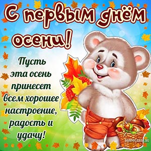 Мишка с корзинкой и пожеланием с первым днём осени