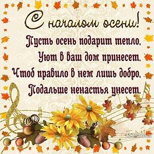 Открытка со стихами и цветами к началу осени