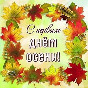 Картинка с осенними листьями на первый день осени