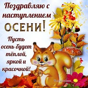 Поздравление с наступлением осени с белочкой