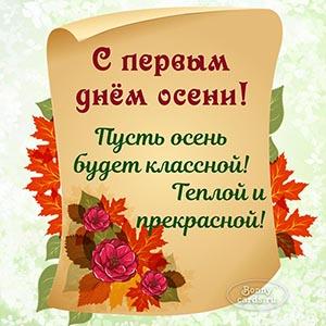 С первым днём осени! Пусть осень будет классной!