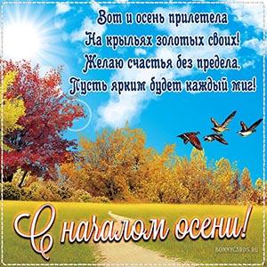Картинка с пожеланием в стихах с началом осени