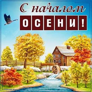 Картинка с осенним пейзажем с началом осени