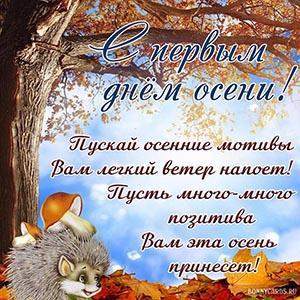 Картинка с первым днём осени с ёжиком и грибами