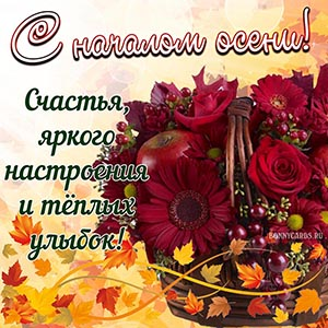 С началом осени, счастья, яркого настроения, улыбок