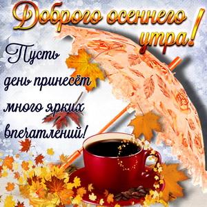 Открытка с милым пожеланием доброго осеннего утра
