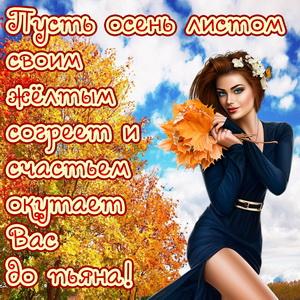 Пусть осень листом своим жёлтым согреет