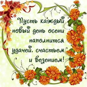 Картинка с осенним пожеланием на фоне цветов