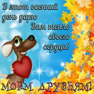 В осенний день дарю Вам тепло своего сердца