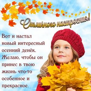 Девочка с букетиком жёлтых листьев