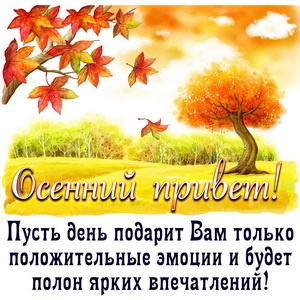 Осенний пейзаж с милым пожеланием