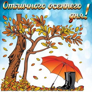 Картинка с пожеланием отличного осеннего дня