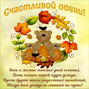 Милые медвежата желают Вам счастливой осени
