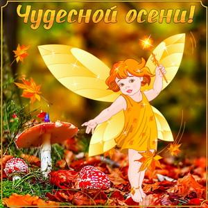 Забавная фея на опавших листьях желает всем чудесной осени