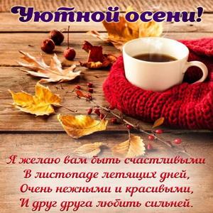Открытка с чашкой чая и пожеланием уютной осени