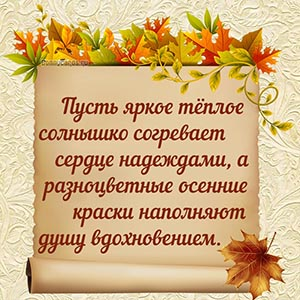 Отличное пожелание на бумаге на фоне осенних листьев