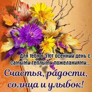 Красивая картинка с осенними пожеланиями и цветами