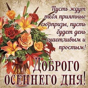 Красивая открытка доброго осеннего дня с букетом