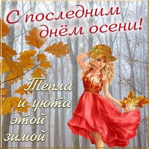 Картинка с девушкой в красном к последнему дню осени