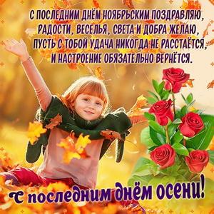 Открытка на последний день осени с девочкой и розами