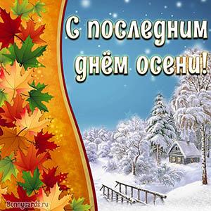 Яркая картинка с зимой на последний день осени