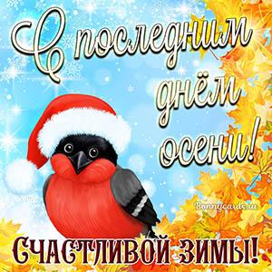 Открытка счастливой зимы с птичкой на фоне листьев