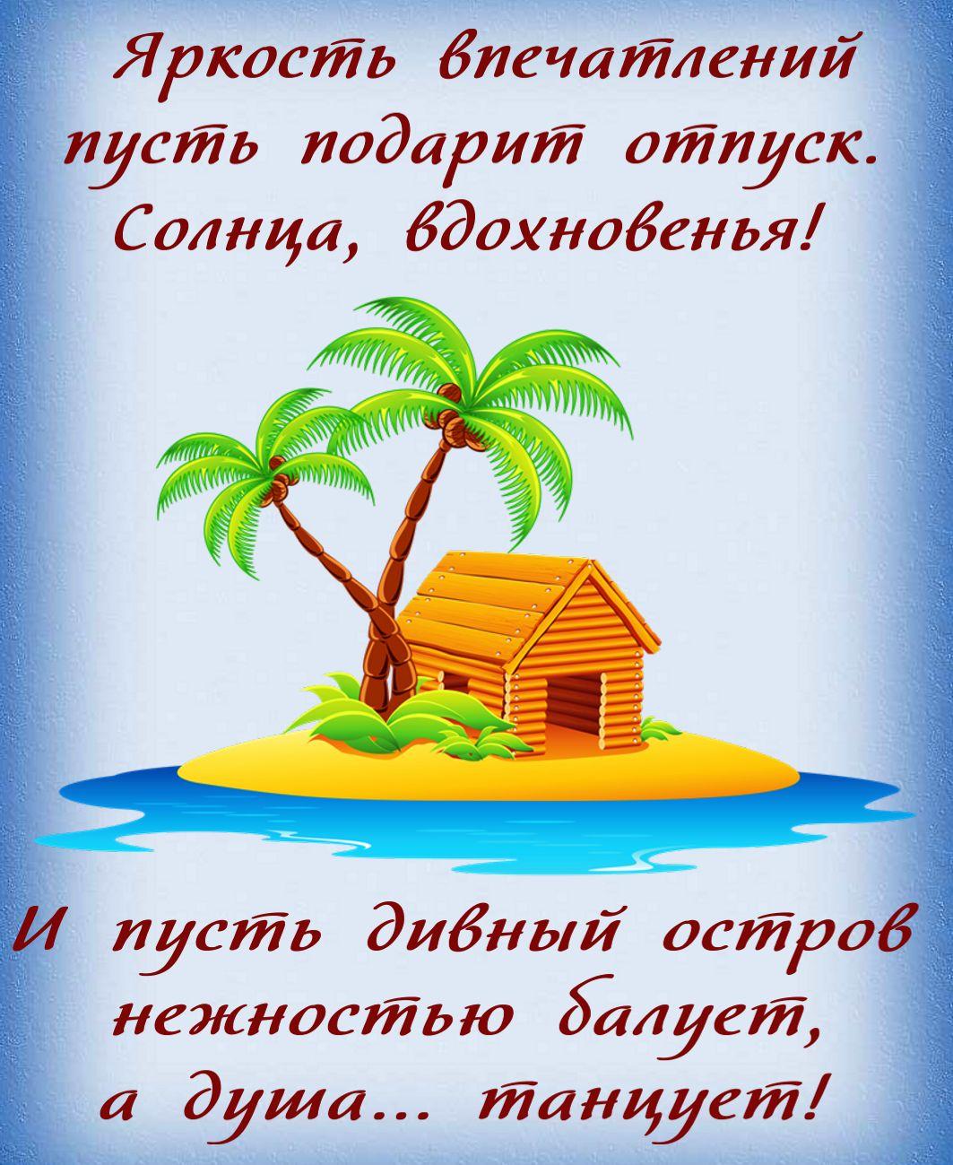 Днем, открытка с продолжением отпуска
