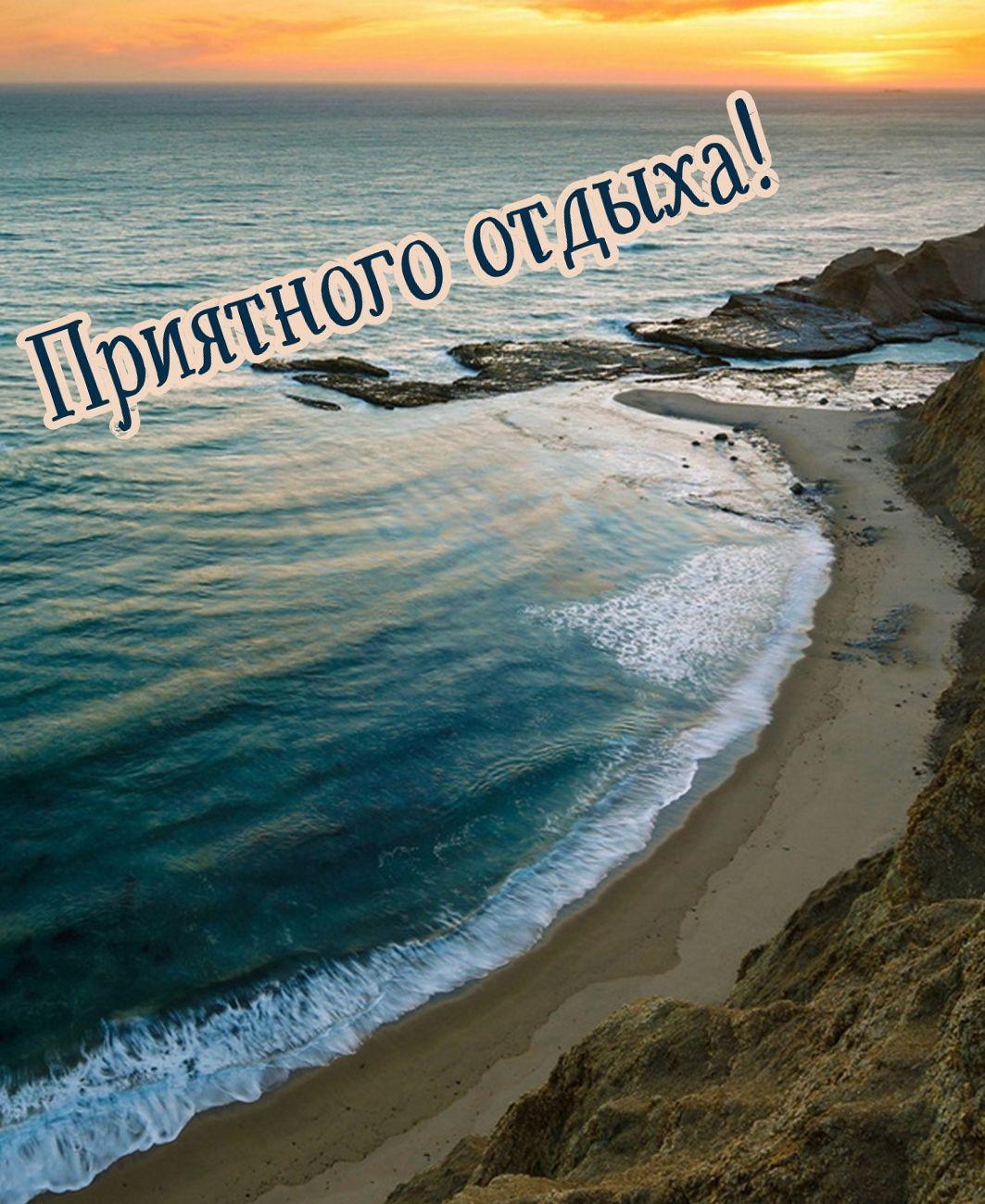 открытка с отпуском - приятного отдыха на берегу моря