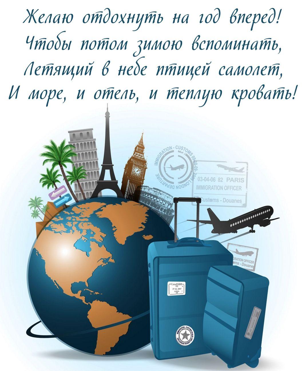 открытка с отпуском - красивое пожелание для путешественников