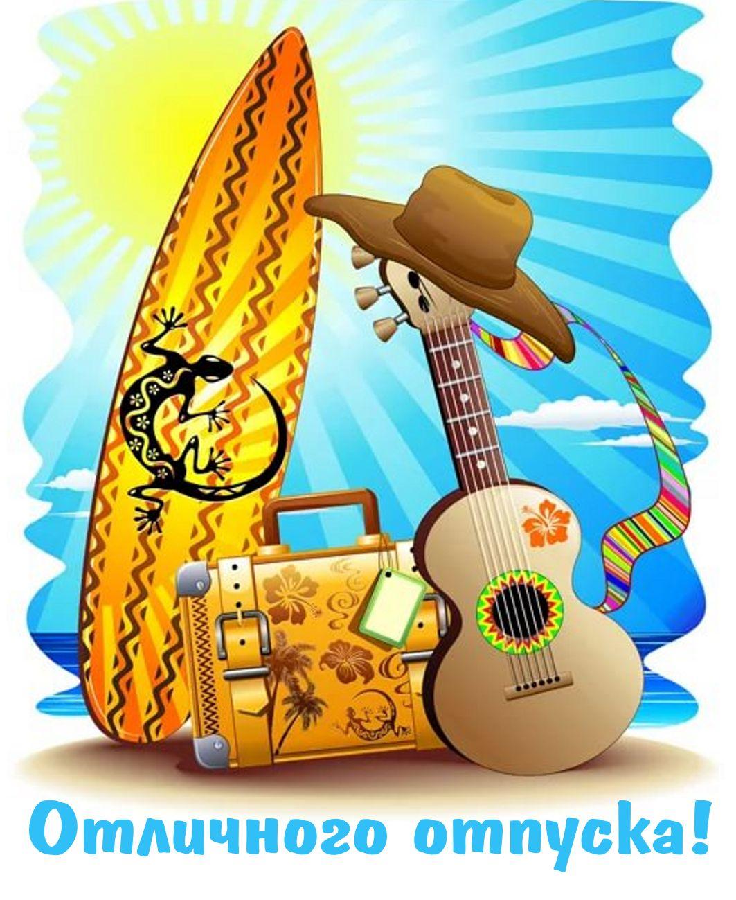 открытка - солнце, чемодан, гитара - отличного отпуска!