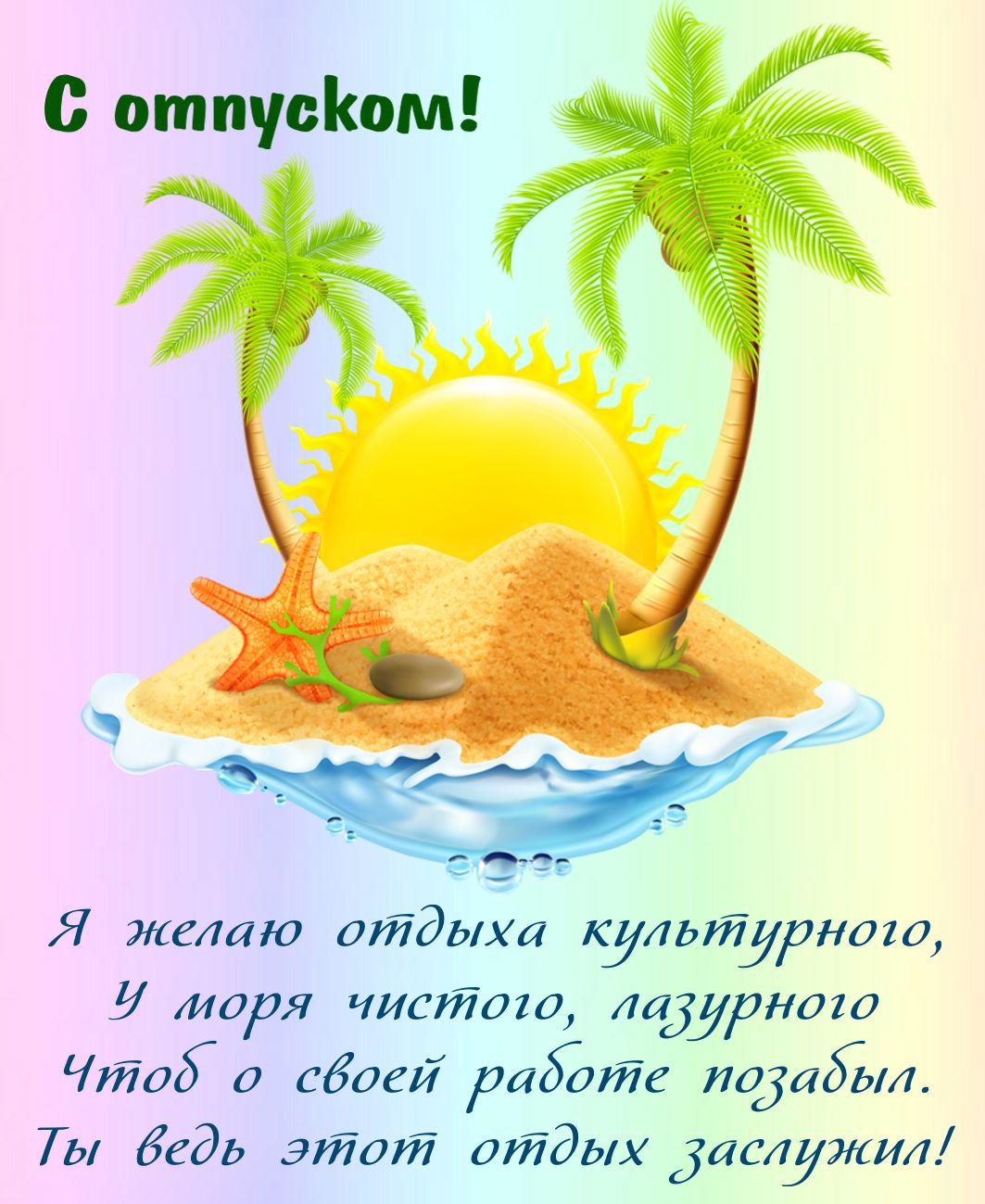 открытка - с отпуском! Тропический остров с пальмами