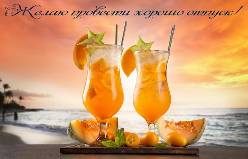 открытка с отпуском - бокалы с коктейлями на фоне заката