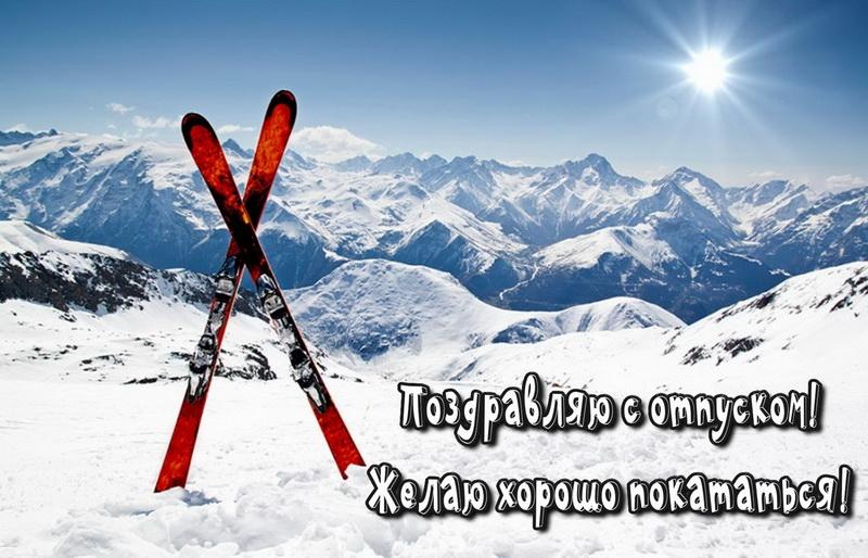 открытка с отпуском - лыжи на фоне заснеженных гор
