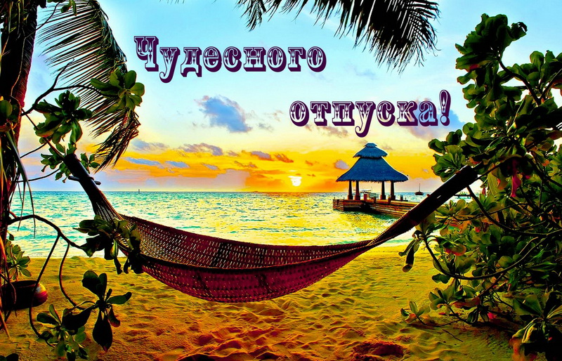 открытка с отпуском - гамак на берегу тропического острова