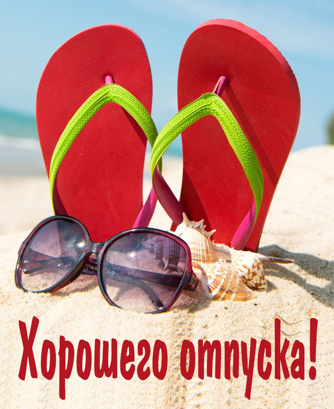 открытка с отпуском - очки и тапочки на белом прибрежном песке