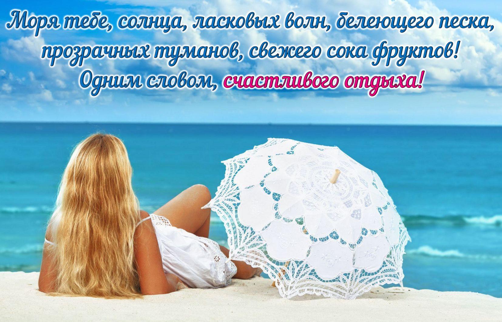 Открытка к отпуску - девушка с зонтиком на пляже у моря
