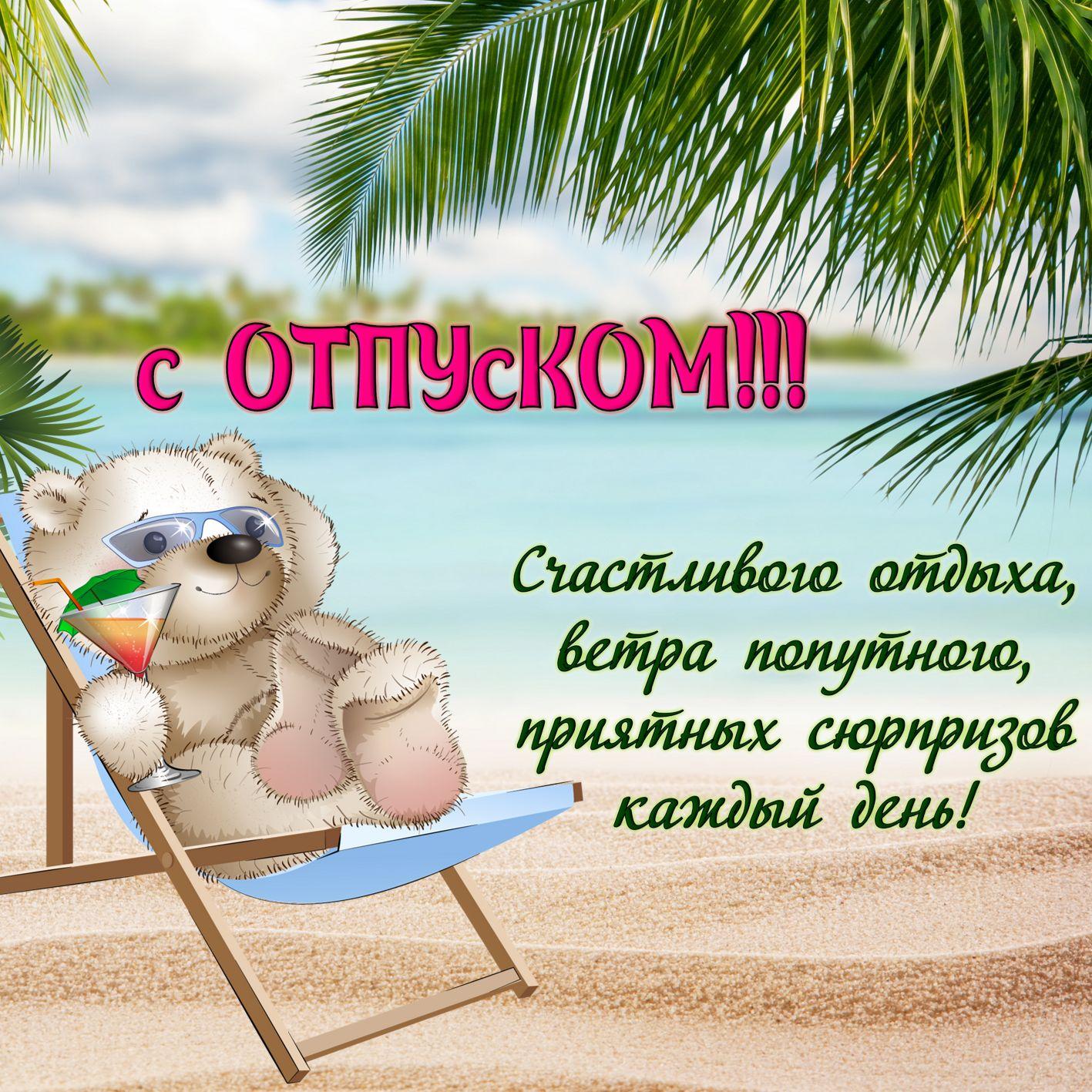 Отправить открытка отпуск