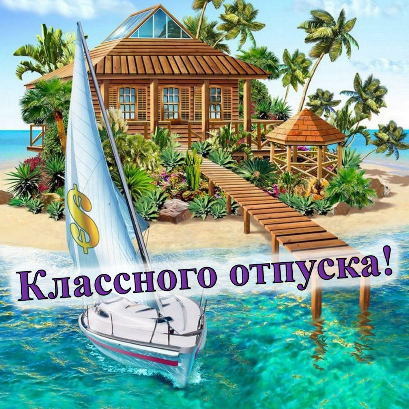 Домик на острове для классного отпуска