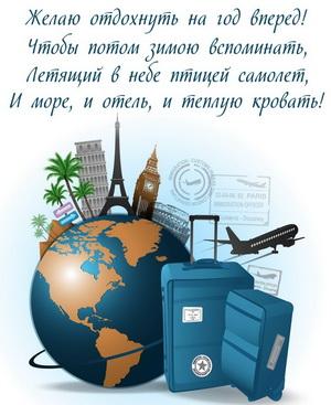 Красивое пожелание для путешественников