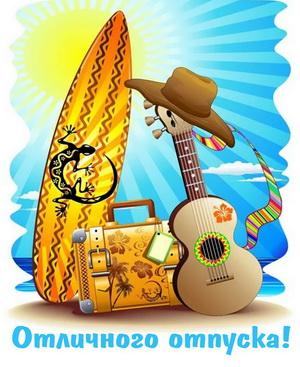 Солнце, чемодан, гитара - отличного отпуска!