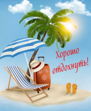 Пожелание хорошо отдохнуть в отпуске