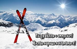 Лыжи на фоне заснеженных гор