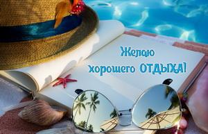 Открытка - Желаю хорошего отдыха!