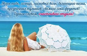 Девушка с зонтиком на пляже у моря