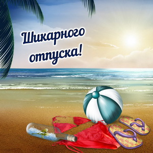 Рисованная картинка с мячиком на пляже