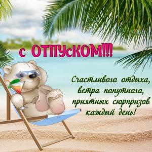 Плюшевый мишка в шезлонге на пляже